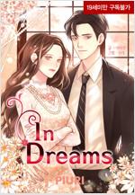 In Dreams(인 드림스)
