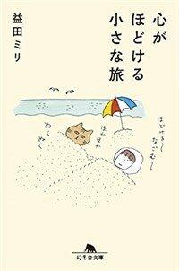 心がほどける小さな旅 (幻冬舍文庫) (文庫)