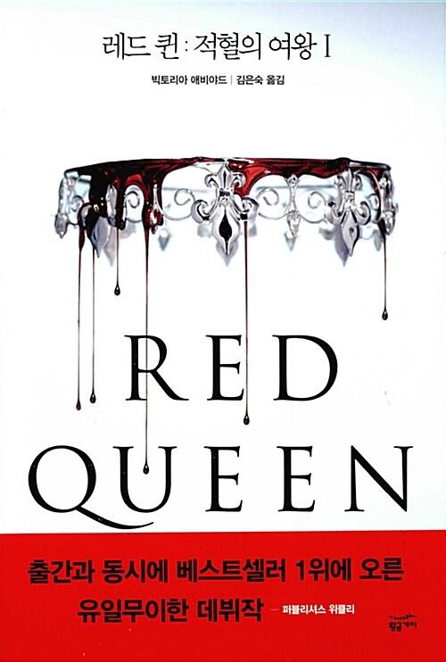 레드 퀸 : 적혈의 여왕 1