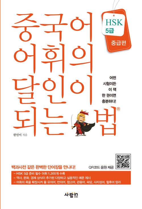 중국어 어휘의 달인이 되는 법 HSK 5급 중급편