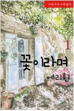 [BL] 꽃이라며 1 - BL The Classics 39