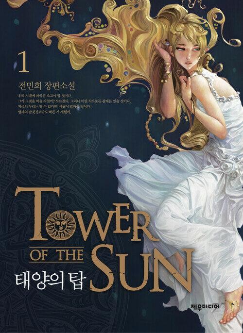 태양의 탑 1