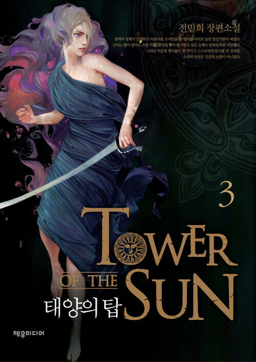 태양의 탑 3