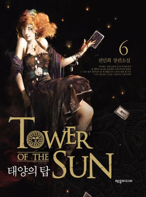 태양의 탑 6