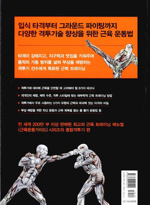 (아나토미) 종합격투기 운동 가이드 : 격투기에 최적화된 인체 해부학적 근육 트레이닝