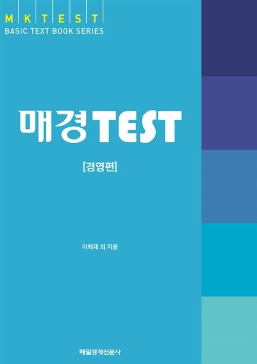 매경 TEST 경영편 : 기본 이론서
