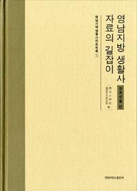 영남지방 생활사 자료의 길잡이 : 관료생활편