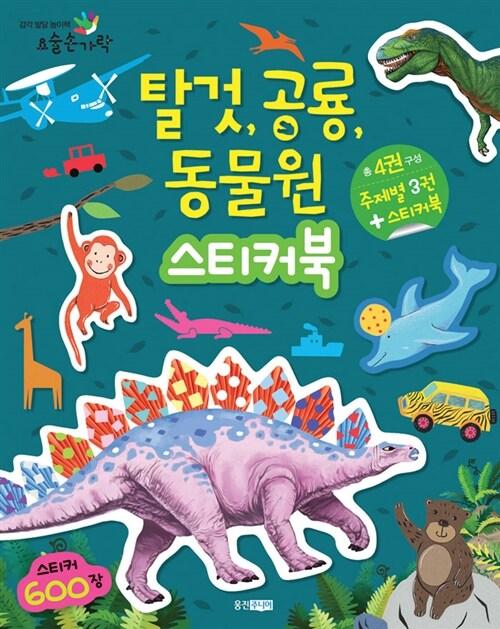 탈것.공룡.동물원 스티커북
