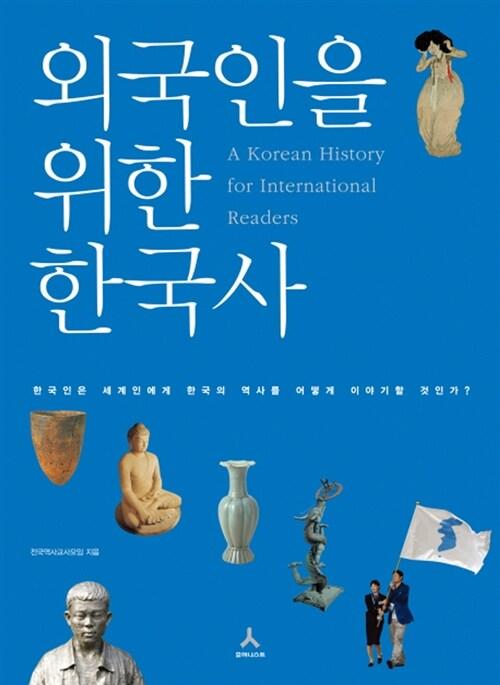 외국인을 위한 한국사 (한국어판)