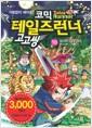 [중고] 코믹 테일즈런너 고고씽 10