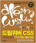 실력이 탐나는 드림위버 CS5 + HTML5 & CSS