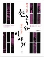 뿌리 깊은 한국사 샘이 깊은 이야기 2 : 통일신라.발해편