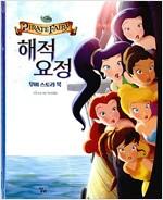 디즈니 무비 스토리북 : 해적 요정