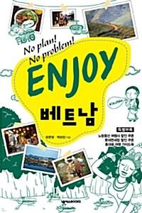 Enjoy 베트남 (2012년)