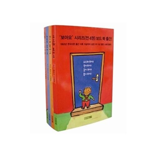 [사계절] [최신인쇄본] 보아요 시리즈 박스세트 (전4권/보드북)