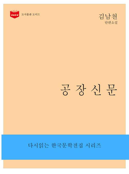 한국문학전집186: 공장신문