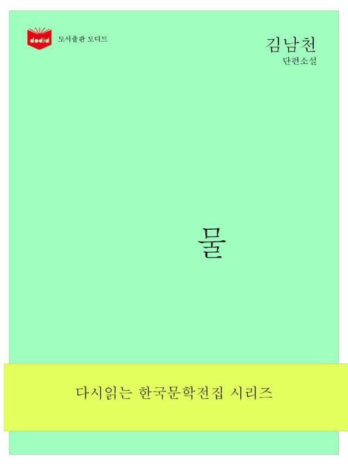 한국문학전집173: 물