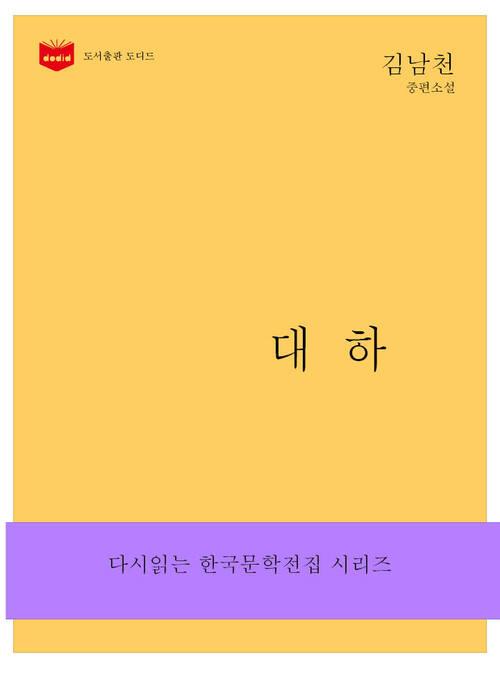 한국문학전집164: 대하