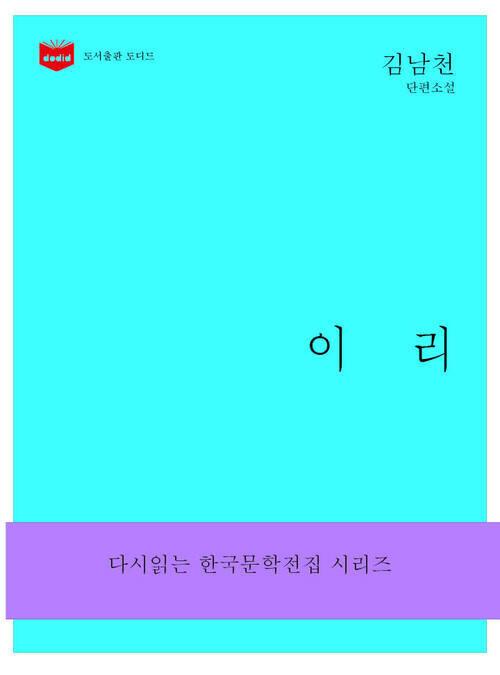 한국문학전집166: 이리
