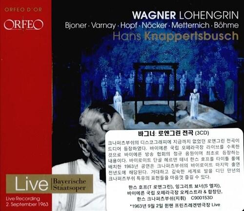 [수입] 바그너 : 로엔그린 전곡 (3CD)