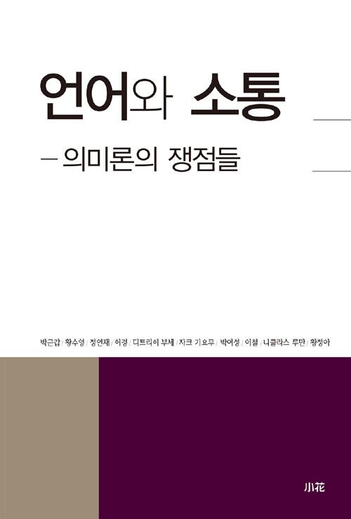 언어와 소통 : 의미론의 쟁점들