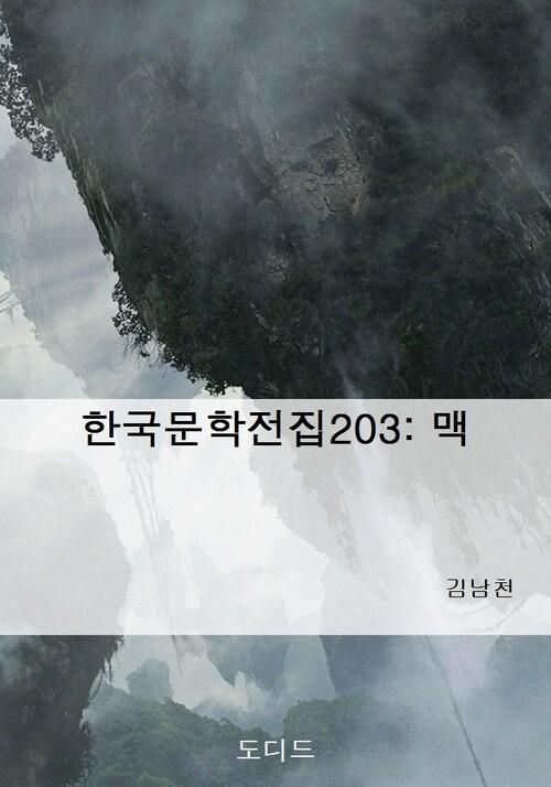 한국문학전집203: 맥