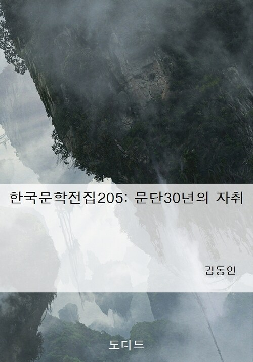 한국문학전집205: 문단30년의 자취