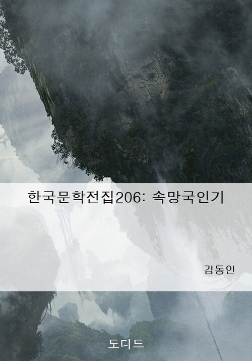 한국문학전집206: 속망국인기