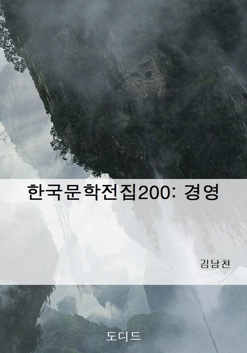 한국문학전집200: 경영