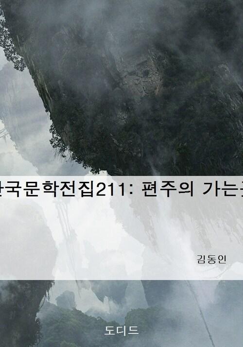 한국문학전집211: 편주의 가는곳