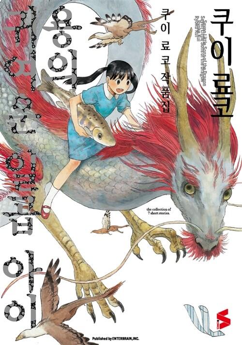 용의 귀여운 일곱 아이 : 쿠이 료코 작품집