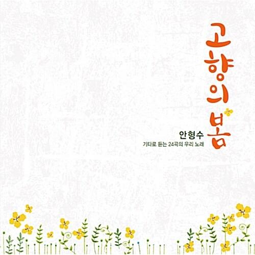안형수 - 고향의 봄