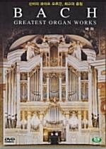 바흐 - Greateset Organ Works