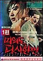 미워도 다시 한번 dts (1968년/한정세일)