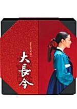[중고] 대장금 박스세트 Vol 1. (1~16부) (大長今 Vol 1.)