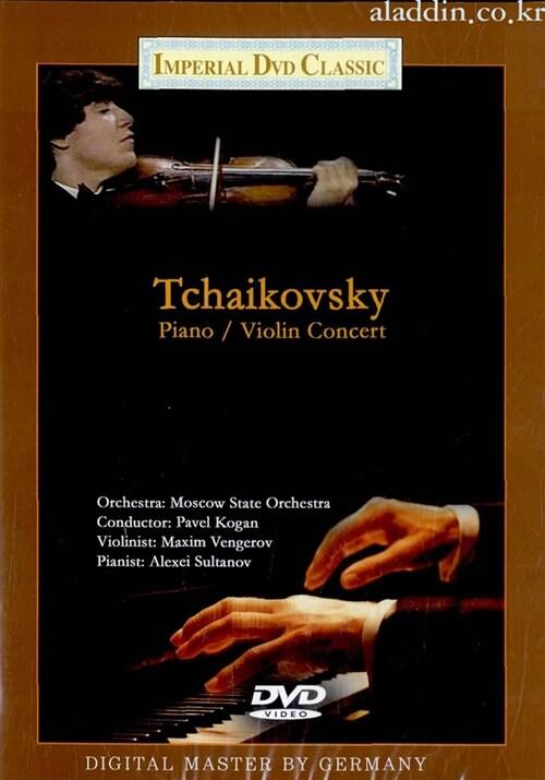 차이코프스키 : 피아노 협주곡 & 바이올린 협주곡 [클래식할인]