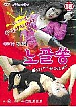 노골쏭 DVD