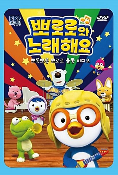 [DVD] 뽀로로와 노래해요 1탄