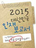 2015 대한민국 인재 보고서