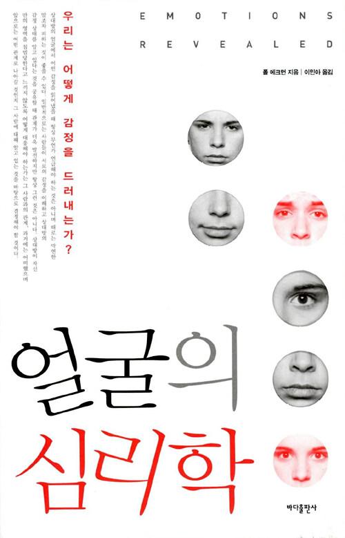 얼굴의 심리학 : 우리는 어떻게 감정을 드러내는가?