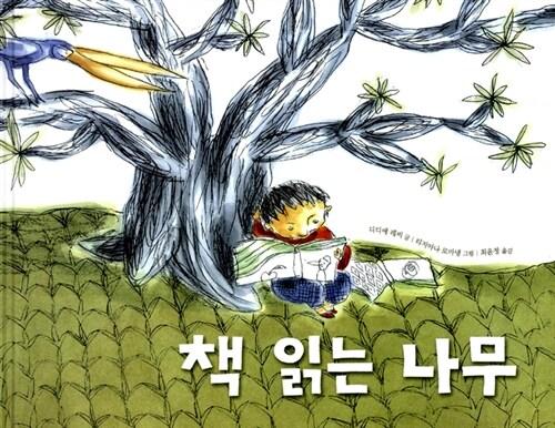 책 읽는 나무