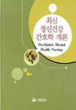 (최신)정신건강 간호학 개론