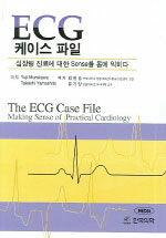 ECG 케이스 파일 : 심장병 진료에 대한 sense를 몸에 익히다