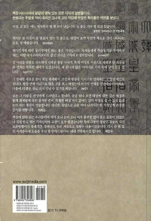 (여기자가 파헤친)조선왕릉의 비밀