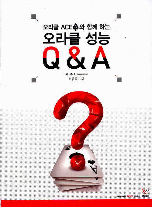 (오라클 ACE와 함께하는) 오라클 성능 Q&A