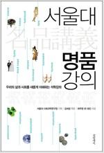 [중고] 서울대 명품 강의