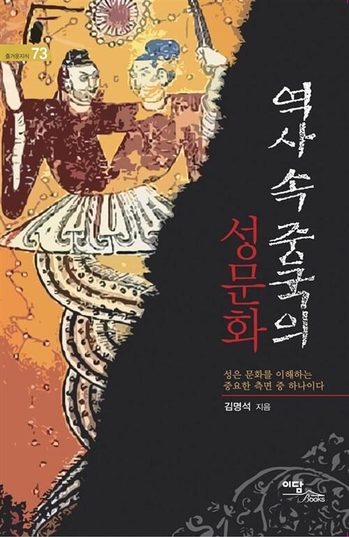 역사 속 중국의 성문화