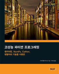 고성능 파이썬 프로그래밍 : 벤치마킹, NumPy, Cython, 병렬처리 기술을 사용한