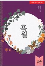 [합본] 흑월 (개정판) (전2권/완결)
