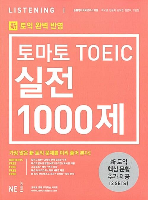 [신토익 대비] 토마토 TOEIC 실전 1000제 Listening (문제집, 해설집)